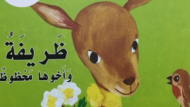 Photo of قصة حرف الظاء ظريفة واخوها محظوظ لغة عربية صف أول فصل ثاني