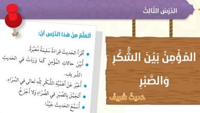 Photo of صف سادس فصل ثاني ربية إسلامية درس المؤمن بين الشكر والصبر