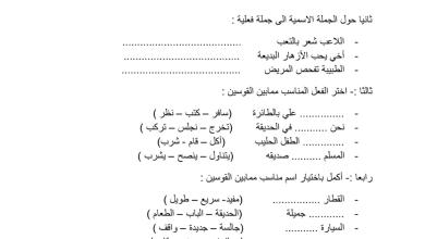 Photo of صف رابع فصل ثاني لغة عربية أوراق عمل الجملة الاسمية والفعلية