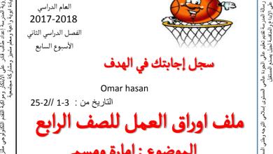 Photo of صف رابع فصل ثاني دراسات اجتماعية ورق عمل إمارة ومسمى