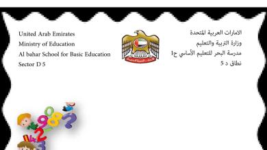 Photo of صف أول مراجعة عامة رياضيات للفصل الثاني
