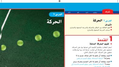 Photo of صف خامس فصل ثاني دليل المعلم علوم الوحدة السابعة الحركة