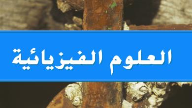 Photo of صف خامس فصل ثاني دليل المعلم علوم الوحدة الخامسة خواص المادة