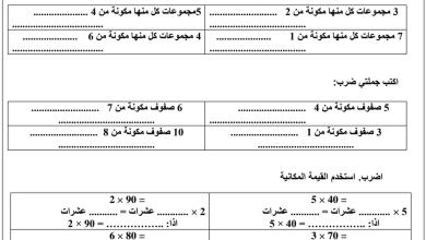 Photo of صف ثالث فصل ثاني تقويم أول رياضيات