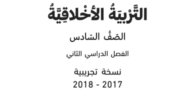 Photo of كتاب التربية الأخلاقية صف سادس فصل ثاني