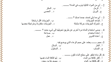 Photo of صف رابع فصل ثاني علوم مراجعة الوحدة السادسة