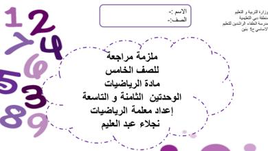 Photo of صف خامس فصل ثاني رياضيات ملزمة في الوحدة الثامنة والتاسعة