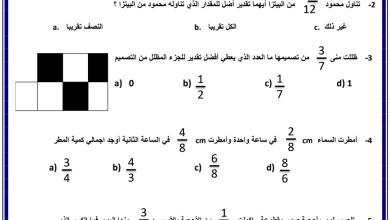 Photo of صف خامس فصل ثاني رياضيات مراجعة الوحدة التاسعة