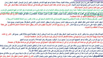 Photo of صف ثاني عشر فصل ثاني لغة عربية شرح جادك