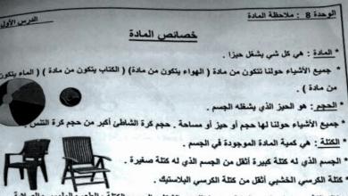 Photo of صف ثالث فصل ثاني علوم تلخيص درس خصائص المادة