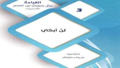 Photo of صف تاسع فصل ثاني لغة عربية حل درس لن ابكي