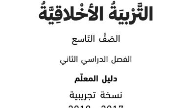 Photo of صف تاسع فصل ثاني دليل التربية الأخلاقية