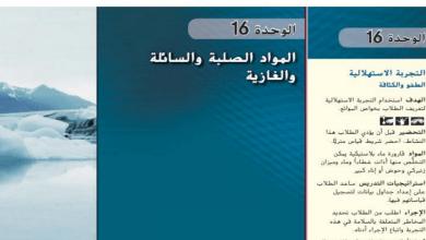 Photo of صف تاسع فصل ثاني دليل علوم المواد الصلبة والسائلة والغازية محلول