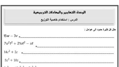 Photo of صف تاسع فصل ثاني رياضيات أوراق عمل استخدام خاصية التوزيع