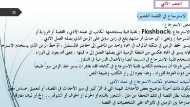Photo of حل درس زعتر وزنجبيل لغة عربية صف عاشرفصل ثاني