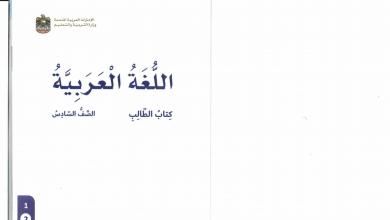Photo of كتاب الطالب لغة عربية 2020 صف سادس فصل ثاني