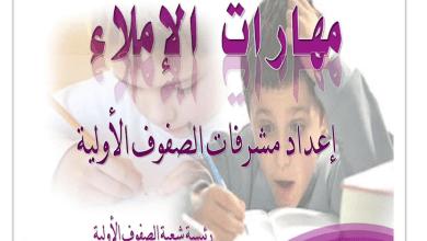 Photo of كتيب تعليم الطفل مهارات الإملاء للصفوف الأولى