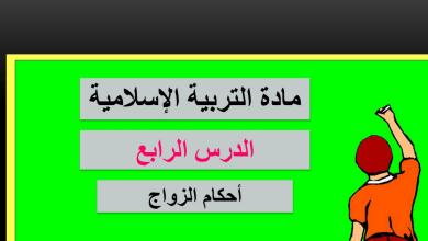 Photo of حل درس أحكام الزواج تربية إسلامية صف عاشرفصل ثاني