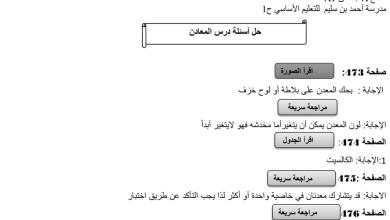 Photo of حل أسئلة درس المعادن علوم صف خامس فصل ثاني