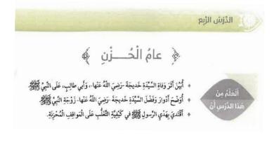 Photo of حل درس عام الحزن تربية إسلامية صف رابع فصل ثاني