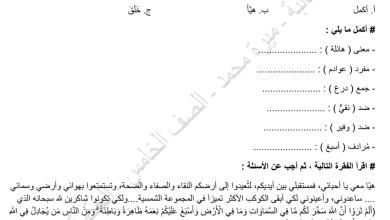 Photo of أوراق عمل إن وكان وأخواتهما لغة عربية صف خامس فصل ثاني