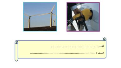 Photo of صف أول فصل ثالث مراجعة علوم الوحدة 10 الطاقة في كل مكان