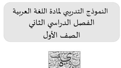 Photo of صف أول فصل ثاني النموذج التدريبي لامتحان اللغة العربية