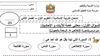 Photo of صف أول فصل ثاني تربية إسلامية ورق تقويم سورة الإخلاص -الرحمة بالحيوانات