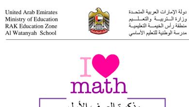 Photo of صف أول مذكرة رياضيات مراجعة الفصل الثاني