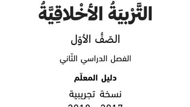 Photo of صف أول فصل ثاني دليل المعلم تربية أخلاقية