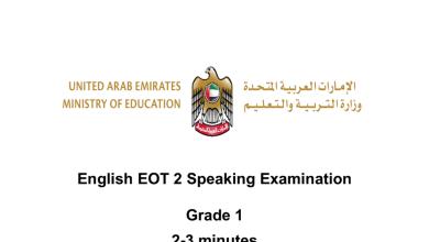 Photo of صف أول فصل ثاني لغة إنجليزية امتحان محادثة