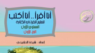 Photo of صف أول الجزء الأول كتيب تعليم مهارات القراءة والكتابة