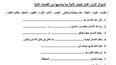 Photo of صف ثالث فصل ثاني تربية إسلامية أوراق عمل العلم والمعرفة-أبو بكر الصديق-سورة الفجر