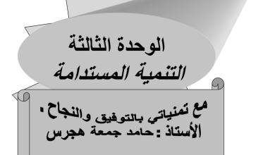 Photo of صف سابع فصل ثاني لغة عربية مذكرة شاملة