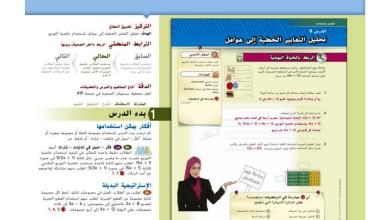 Photo of صف سابع فصل ثاني دليل المعلم رياضيات