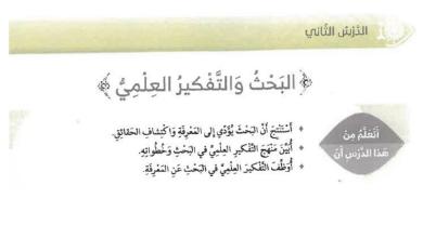 Photo of صف رابع فصل ثاني تربية اسلامية درس التفكير والبحث العلمي