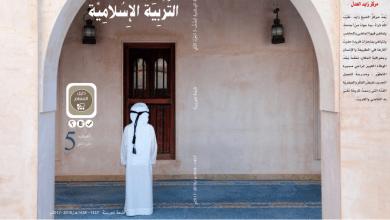 Photo of صف خامس فصل ثاني دليل المعلم تربية إسلامية