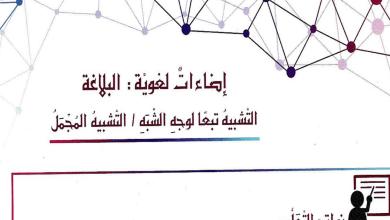 Photo of صف ثامن فصل ثاني لغة عربية حلول درس التشبيه تبعا لوجه الشبه-التشبيه المجمل