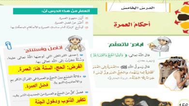 Photo of صف ثامن فصل ثاني تربية إسلامية درس أحكام العمرة