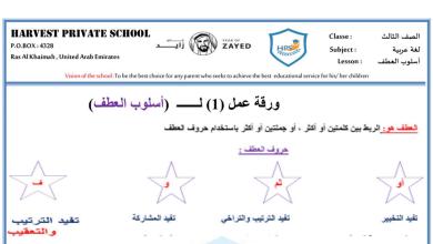 Photo of صف ثالث فصل ثاني لغة عربية أوراق عمل أسلوب العطف