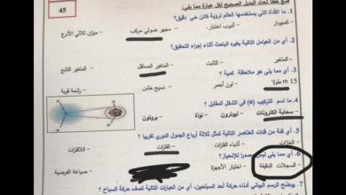 Photo of صف سابع علوم امتحان نهاية الفصل الأول 2018 مع الحل