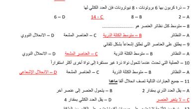 Photo of صف سابع فصل أول علوم مراجعة الوحدات الخمسة مع الحل