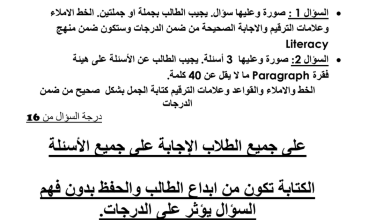 Photo of صف خامس فصل أول لغة إنجليزية مراجعة شاملة