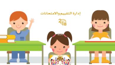 Photo of صف ثاني رياضيات  النموذج التدريبي