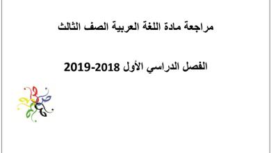 Photo of صف ثالث فصل أول لغة عربية مراجعة