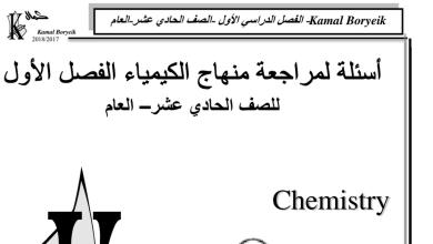Photo of اسئلة مراجعة كيمياء صف حادي عشر عام فصل أول