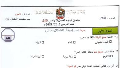 Photo of امتحان نهاية الفصل الأول 2017 علوم صف ثالث