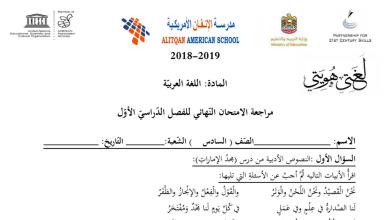 Photo of صف سادس لغة عربية أوراق عمل مراجعة فصل أول
