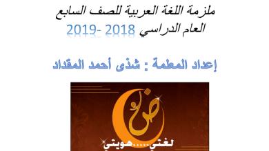 Photo of صف سابع ملزمة لغة عربية فصل أول