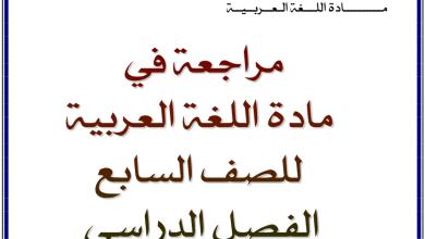 Photo of لغة عربية صف سابع مراجعة عامة فصل أول